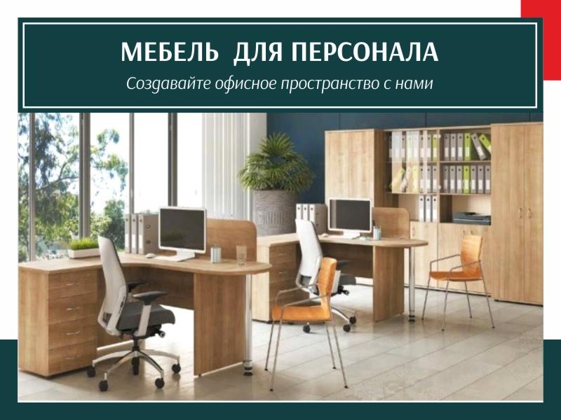 Офисная мебель для персонала в Калининграде и области