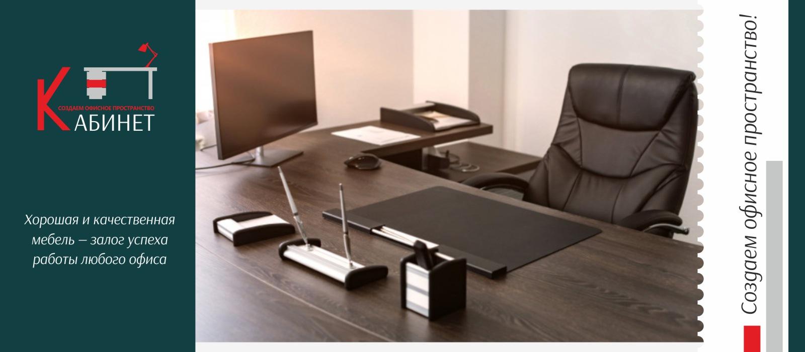 Офисная мебель в Калининграде и области