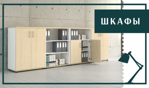 Офисные шкафы в Калининграде и области