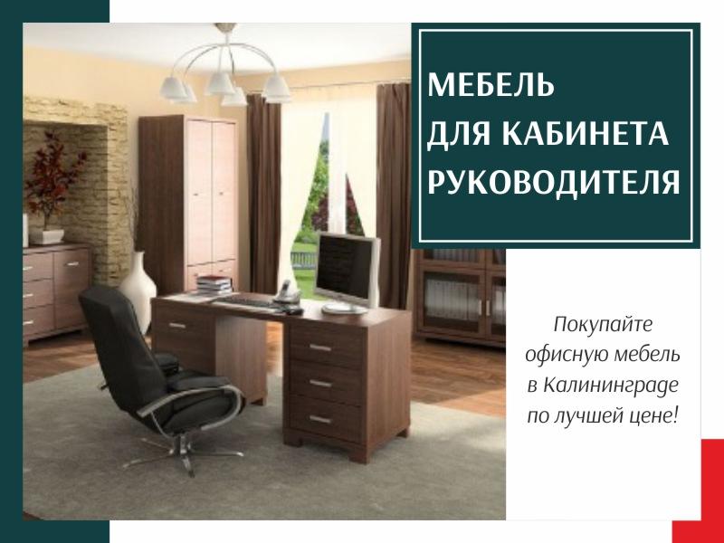 Мебель для кабинета руководителя в Калининграде и области