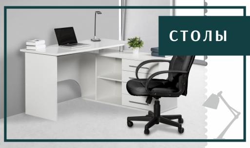 Офисные столы в Калининграде и области