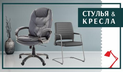 Офисные стулья и кресла в Калининграде и области