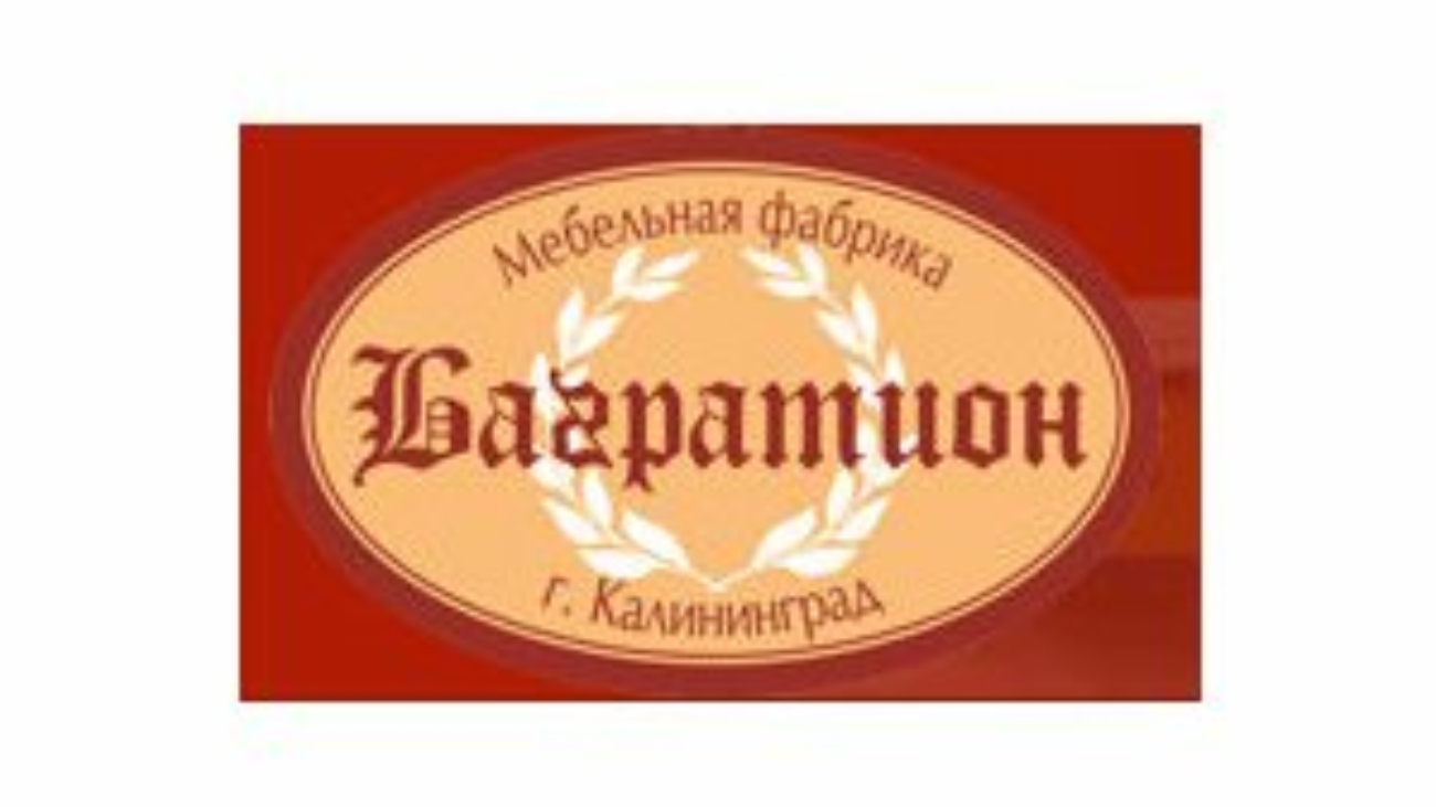 Фабрика Багратион в Калининграде
