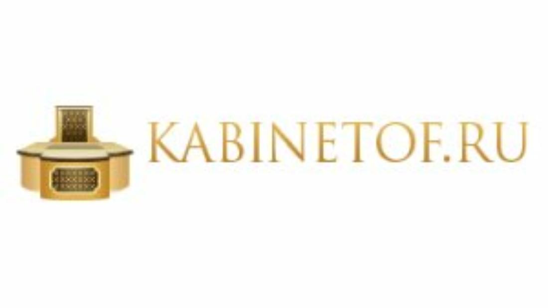 Магазин Kabinetoff в Калининграде