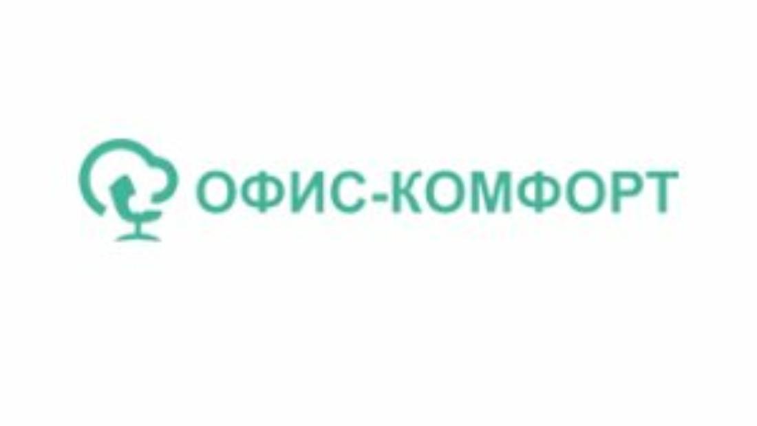 Офис Комфорт в Калининграде