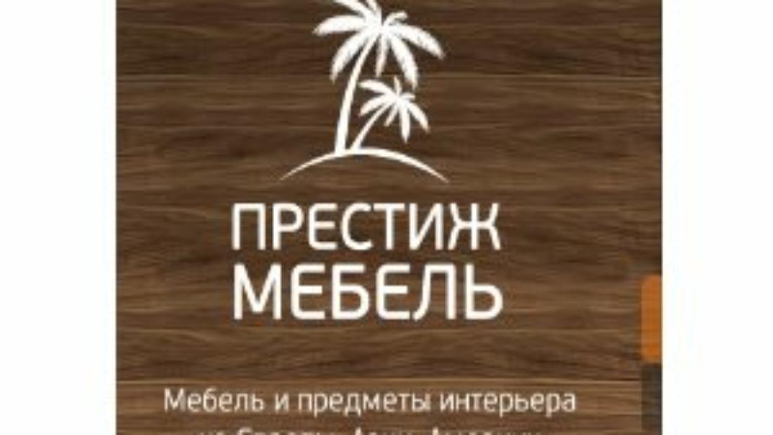 Престиж в Калининграде